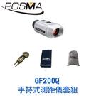 POSMA 高爾夫手持式測距儀套組 GF200Q