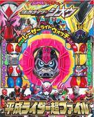 電視英雄假面騎士ZI-O平成騎士角色超特集:附騎士手錶