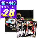 SexyLook 極美肌 發光保濕黑面膜禮盒 水潤/亮白/深層/倍效保濕上下分工16入/盒 ◆86小舖◆