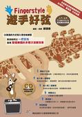 小叮噹的店 - 581342 全新 吉他系列 遊手好弦 Finger Style 附CD