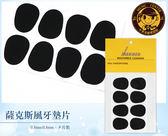 【小麥老師 樂器館】薩克斯風牙墊片 SD01 牙墊片 0.5mm/0.8mm 薩克斯風 SAX (8片裝)【A689】