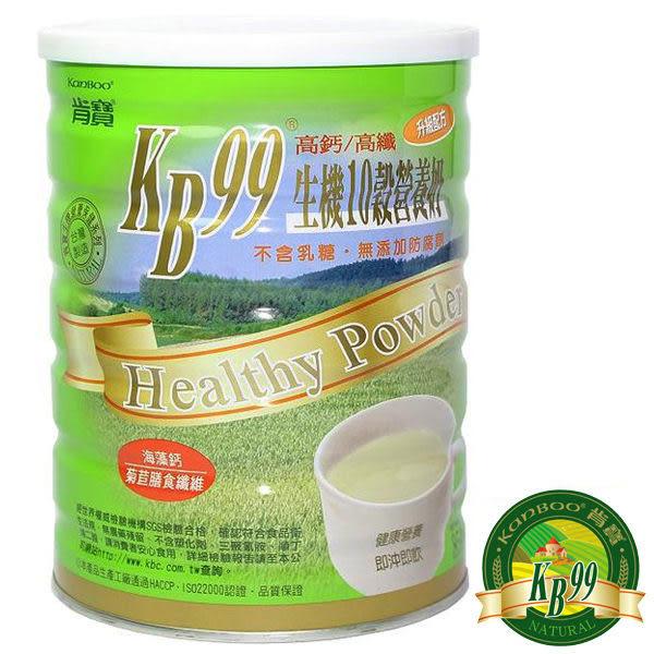 肯寶KB99生機十榖營養奶 850g/罐 十榖營養奶(OS shop)