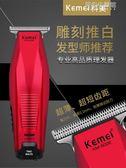 Kemei復古油頭推剪理發店雕刻推白專用電推子t型刀兒童光頭理發器 育心小賣館