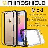 【coni shop】犀牛盾 Mod 邊框背蓋兩用殼 iPhone6/6s/6+/6s+ 贈送iPhone線