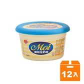 美味大師Moi植物性奶油250g(12入)/箱 【康鄰超市】
