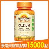 日落恩賜 高單位液態鈣600plusD3軟膠囊60粒【康是美】