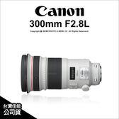 出清 Canon EF  300mm F2.8 L IS II USM 公司貨 望遠定焦鏡 適 6D 7D 5D3 打鳥 二代★24期免運★薪創