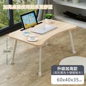 加高筆記本電腦桌床上用宿舍用桌折疊小桌子書桌學生寫字吃飯桌子 喵可可