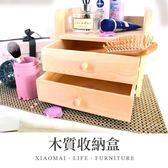 ✿現貨 快速出貨✿【小麥購物】木質收納盒 【C092】桌面抽屜式收納盒 木制文具書架