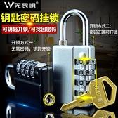 無畏懼鑰匙密碼大號掛鎖小號櫃子箱包通開防盜鎖健身房旅行行李箱 「青木鋪子」