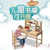 學習桌兒童書桌寫字台課桌椅套裝小學生家用作業可升降實木簡約