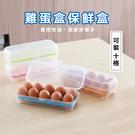 可堆疊雞蛋盒保鮮盒 雞蛋 保鮮盒 廚房 冰箱 雞蛋盒 保鮮盒【CC0020】雞蛋托
