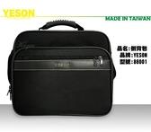 公事包 Yeson 永生 MIT 肩背手提側背雙層兩用公事包/電腦包/可放A4 86001