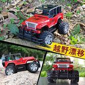 推薦兒童遙控車越野車充電動遙控汽車玩具車漂移賽車大腳車玩具 男孩(滿1000元折150元)