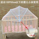 嬰兒蚊帳 兒童寶寶嬰兒床蚊帳罩帶LJ5344『miss洛羽』
