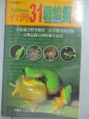 【書寶二手書T1/動植物_OJM】臺灣31種蛙類圖鑑_陳王時