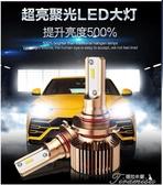 汽車LED燈 汽車led大燈超亮h7h1h11改裝h4遠近一體90w聚光汽車9012強光燈泡 快速出貨