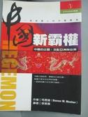 【書寶二手書T7/社會_LRN】中國新霸權_STEVEN W.MOSHER, 李威儀