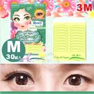 【使用3M低過敏性透氣膠】L-B00186美眼雙眼皮貼-30組入(M) [50932]