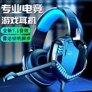 電腦耳機頭戴式電競游戲專用耳麥7.1聲道臺式筆電手機通用有線帶麥克風話筒-金牛賀歲