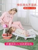 兒童洗頭躺椅寶寶洗頭神器加厚小孩洗頭床可折疊家用洗髪椅加大號JD BBJH