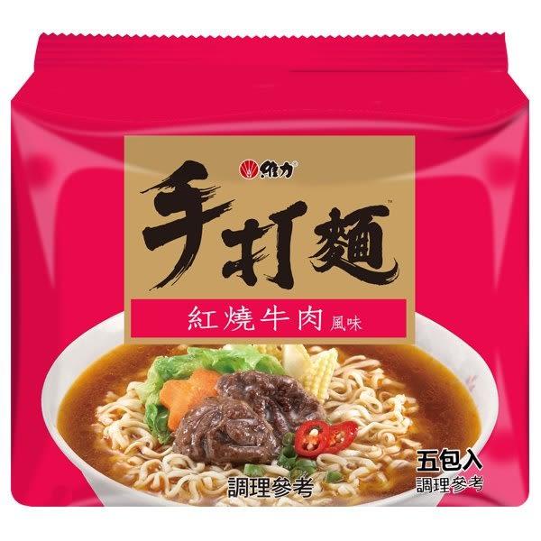 維力 手打麵 紅燒牛肉風味湯麵 85g (5入)/袋
