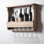 酒架 實木酒柜酒架紅酒高腳杯架掛墻置物架裝飾架現代簡約壁掛墻上【快速出貨】