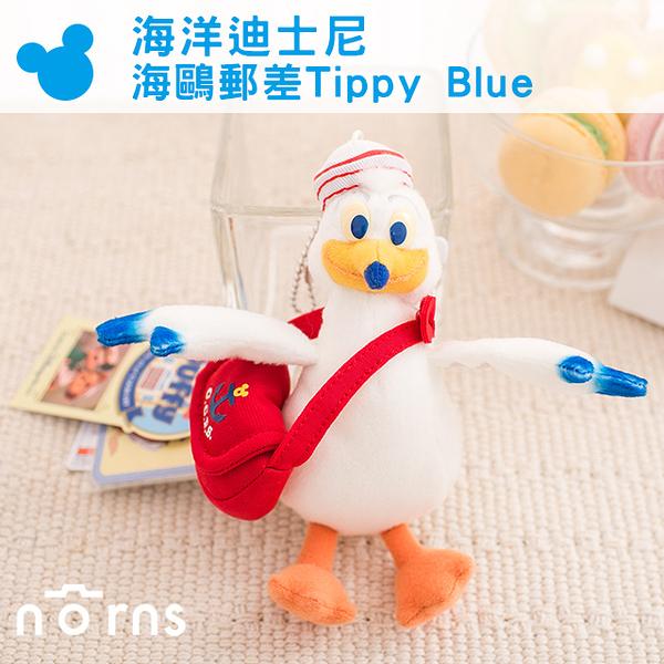 【海洋迪士尼吊飾(海鷗郵差站姿)】Norns 海鷗郵差Tippy Blue  達菲熊 雪莉玫
