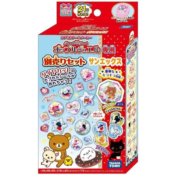 立體貼紙補充包 拉拉熊 (TAKARA TOMY)