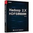 簡體書-十日到貨 R3Y【Hadoop 2.X HDFS源碼剖析】 9787121281556 電子工業出版社 作者:徐鵬 著
