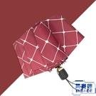 全自動 折傘雨傘女遮陽傘簡約菱格折疊晴雨兩用黑膠【英賽德3C數碼館】