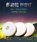 營燈 帳篷燈露營燈可充電led掛燈超亮野外照明燈戶外燈野營燈磁鐵吸附 薇薇家飾