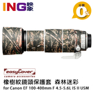 【24期0利率】easyCover 砲衣 for Canon 100-400mm F 4.5-5.6L IS II USM(森林迷彩)橡樹紋鏡頭保護套 Lens Oak