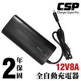 【CSP】鋰電池充電器 SW12V8A 電動車 客製化接頭 換充電器 助步車 三輪車 電動代步車 鋰電池