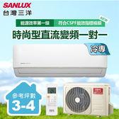 含基本安裝【台灣三洋SANLUX】3-4坪變頻單冷一對一分離式時尚型冷氣(SAC-V22F/SAE-V22F)