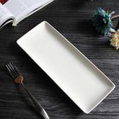 純白色托盤長方形盤子陶瓷 創意家用日式壽司盤餐具 北歐式早餐盤【萬聖節八五折搶購】