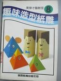 【書寶二手書T2/美工_OPH】趣味造型紙雕_鄒紀萬