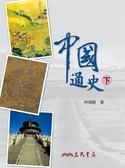 中國通史(下)(五版)