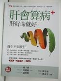 【書寶二手書T1/醫療_DXX】肝會算病:肝好命就好_陳志義、陳孟平