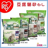 日本 IRIS『豆腐猫砂-原味/綠茶/咖啡/竹炭』6L/包