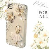 Mate10 Pro nova 2i V30+ Q6 ZenFone3 ZenFone4 紅米Note4X 手機殼 水鑽殼 訂製 珍珠花芭蕾