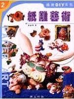 二手書博民逛書店 《紙雕藝術 = Paper carving arts》 R2Y ISBN:9579485593│林淑華