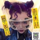 護目鏡 明武裝感未來科技-擋風鏡-哎呦我天還  99一件免運居家