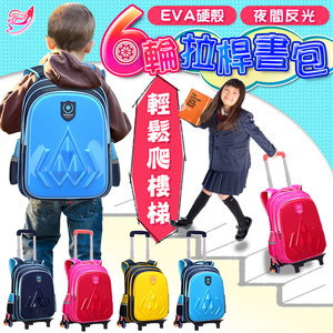 【Effect】2018兩用EVA硬殼兒童六輪手拉桿書包(4色可選)深藍色