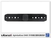 Ulanzi AgimbalGear DH05 手持穩定器拓展底板 擴充支架(公司貨)