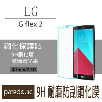 LG G flex 2 9H鋼化玻璃膜 螢幕保護貼 貼膜 手機螢幕貼 保護貼【Parade.3C派瑞德】