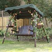 戶外庭院花園露陽台碳炭化木防腐實木制雙人布頂秋千搖椅吊椅AQ 有緣生活館