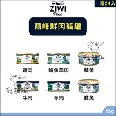ZiwiPeak巔峰〔鮮肉主食貓罐,6種口味,85g,小罐〕 產地:紐西蘭 (一箱24入)