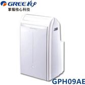下殺6折 輜汽 GREE 格力 3-5坪 移動式冷暖空調機 GPH09AE 適用3-5坪免安裝 冷暖型 110V 移動式冷氣