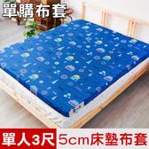 【米夢家居】夢想家園-精梳純棉5cm床墊換洗布套-單人3尺(深夢藍)